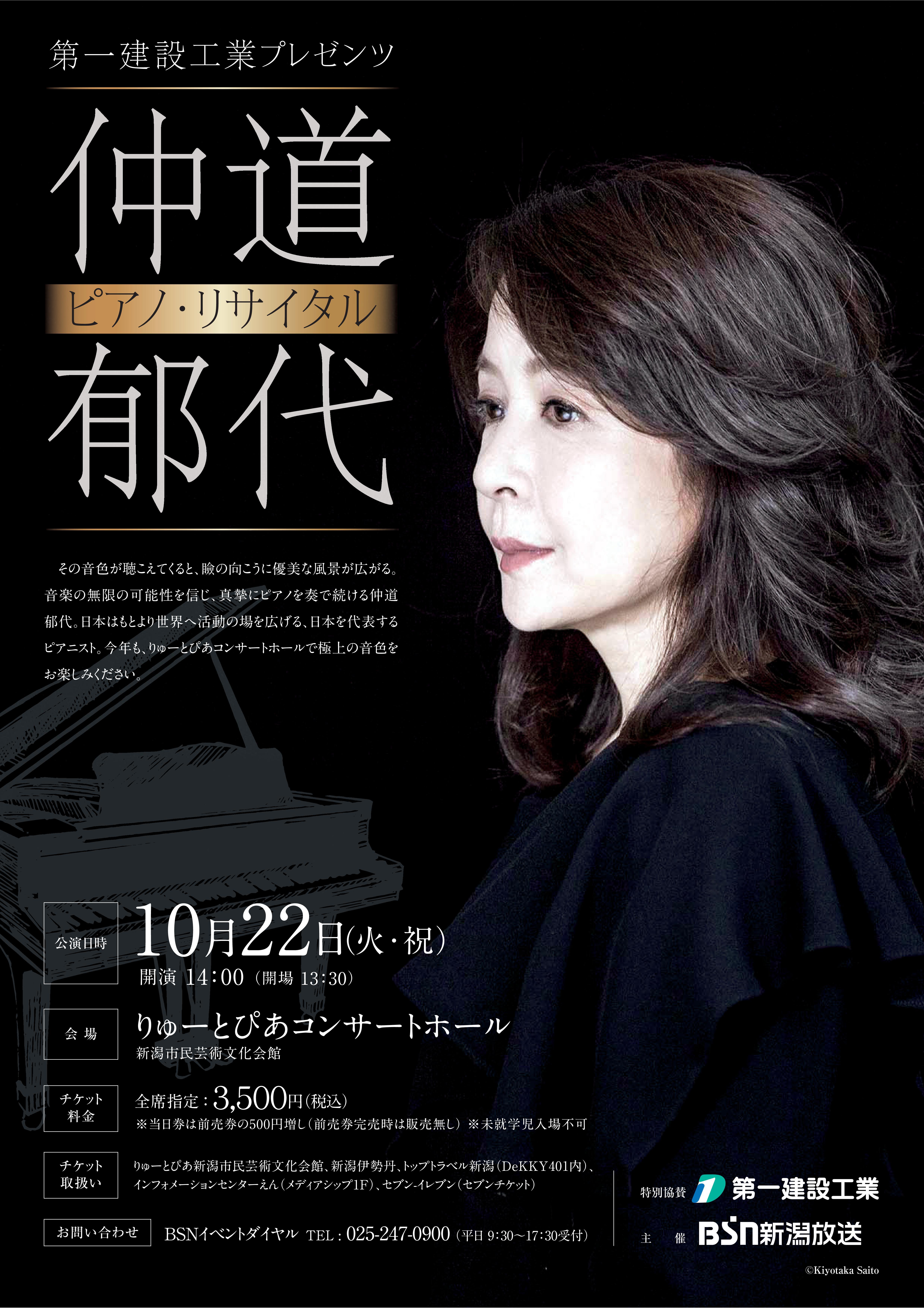 仲道郁代ピアノ・リサイタル